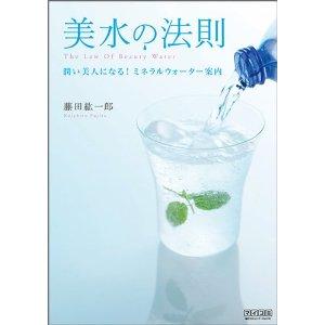 美水の法則